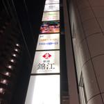 串焼 錦江 - ぐろっとに来たけど、今晩は浮気