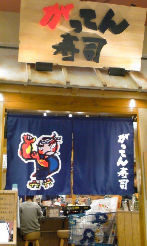 磯のがってん寿司 イオンモール伊丹テラス店