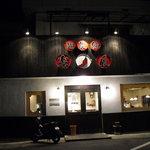 麺菜館 楽屋 - 外観
