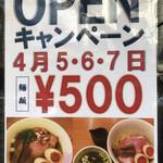 鶏そば煮干しそば 花山 - オープン記念で麺類500円