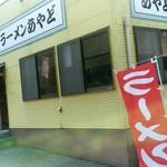 105208249 - 【2019.4.7(日)】店舗の外観