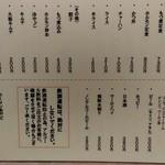 ラーメンあやど - 【2019.4.7(日)】メニュー