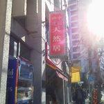 中国料理天然居 - 稲荷町駅から徒歩1分