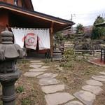 庭園喫茶錦 -