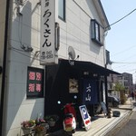 寿司厨房 六山 - 外観