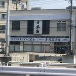 寿司居酒屋 日本海 - 外観。回転寿司括りで訪問したのだが回転レーンは無かった。改装したのかな?二階の方(座敷?)にはレーンがあるのかしらん。