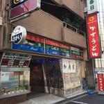 KASUYA - H.31.2.13.昼 外観: