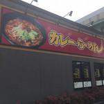 麺屋ここいち - 店
