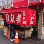 関東煮 権兵衛 - 外観♪