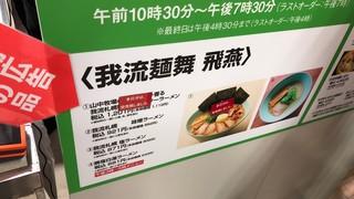 我流麺舞 飛燕 - 京都タカシマヤの催事にて