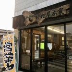 小松屋本家 - しずかなお店です