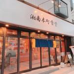湘南本町食堂 - 外観