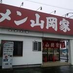 ラーメン山岡家 -