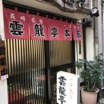 雲龍亭 - 入り口