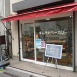 手作りパン キムラヤベーカリー -