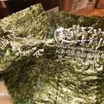 博多風龍 - まる福とんこつラーメン