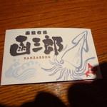 函三郎 -