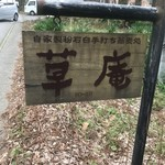 草庵 - 店舗看板