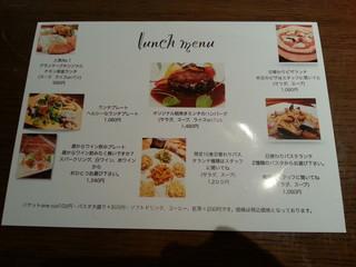 グランケーブ - lunch menu