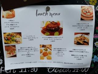 グランケーブ - lunch menu ※店頭