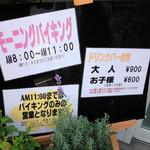 珈琲家 - 入り口のPOP