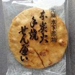 本炭火手焼きせんべい 川村商店 -