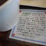 10526693 - 決明子(けつめいし)
