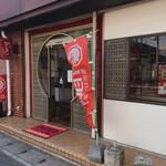 105262526 - お店の入口です。(2019.3 byジプシーくん)