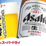 丼ぶり専門店 SUNZOK - ドリンク写真:【公式】スーパードライ 中瓶 500円