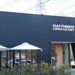 フラットホワイトコーヒーファクトリー - お店外観