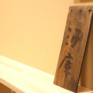 奈良県の地酒を中心とした全国各地の地酒