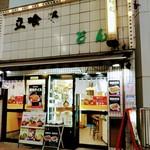 どん亭 - 成増駅に直結