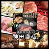 焼肉ホルモン 神田商店 藤沢店