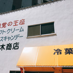 鈴木商店 -