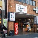 博多もつ鍋 よかさん房 - 東中野駅西口の目の前のミスタードーナツさんの隣です。当店はちょっと奥まった場所にございます