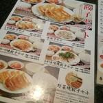 105280009 - 餃子の種類も色々あります。