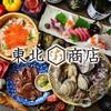 牛タンしゃぶしゃぶ・東北料理 東北商店 栄プリンセス大通り店