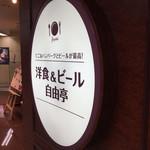 洋食&ビール 自由亭 - 看板