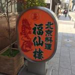 福仙樓 - 外観1