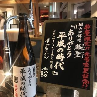 4月限定!岡山の銘酒極聖より「ありがとう平成の時代」が登場!