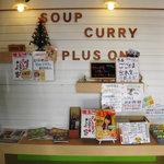 スープカレー plus one - 入口目の前にある飾り棚