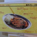 105302555 - 金沢カレーの特徴