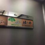 上野テラス - 上野テラスが入るビルのテナント