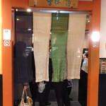 神楽食堂 串家物語 - 店舗入口