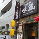 Ajikura - 外観