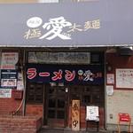 麺屋 愛0028 - 外観