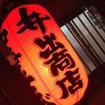 105312783 - 井出商店(和歌山県和歌山市田中町)提灯