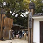岡山後楽園 福田茶屋 - 岡山後楽園の入口