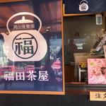 岡山後楽園 福田茶屋 - 注文して、受け取る シンプルなシステム