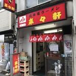 Hokkaidouramenrairaiken - 店構え